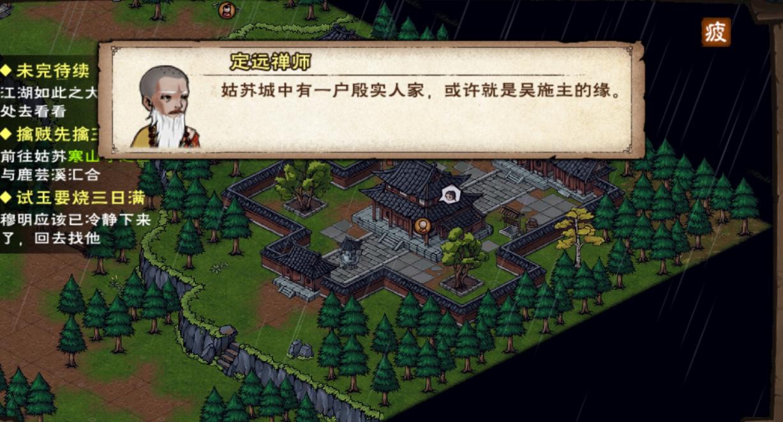 烟雨江湖峨眉肖乔支线详细完成攻略