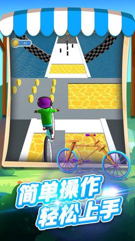 骑车去上学