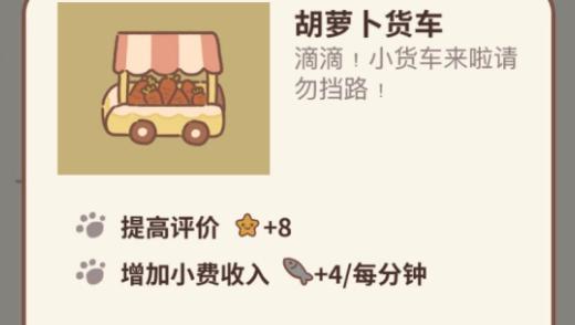 动物餐厅胡萝卜货车获取方式一览