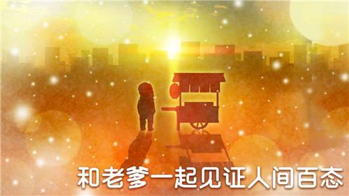 关东煮店人情故事4国际服