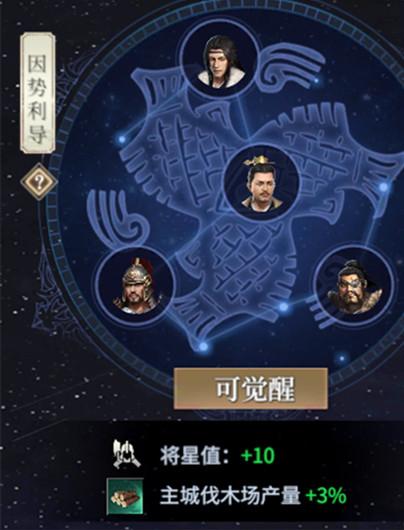 七雄纷争将星系统玩法介绍
