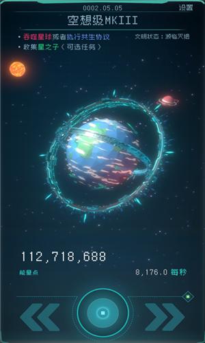 逐光启航1.2.19