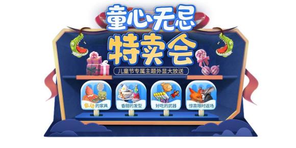 妄想山海童心无忌活动介绍