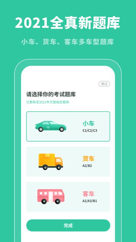驾照帮app开发贵么