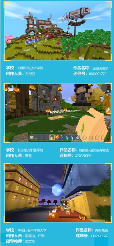 迷你世界全国高校游戏开发者大赛获奖名单公布
