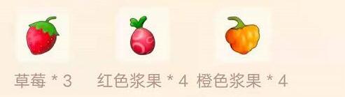摩尔庄园手游草莓七彩汤菜谱配方及做法介绍