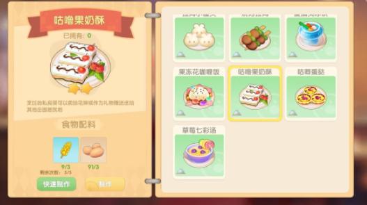 摩尔庄园手游咕噜果奶酥配方及做法分享