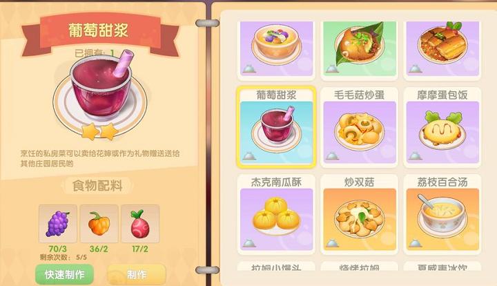摩尔庄园手游葡萄甜浆菜谱配方及做法分享