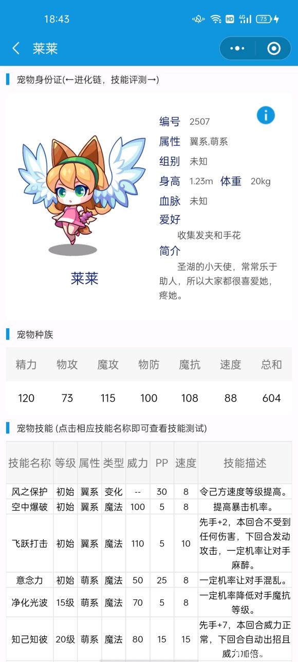 洛克王国莱莱技能介绍