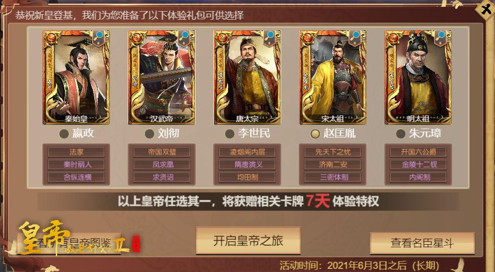 皇帝成长计划2六一采风活动攻略