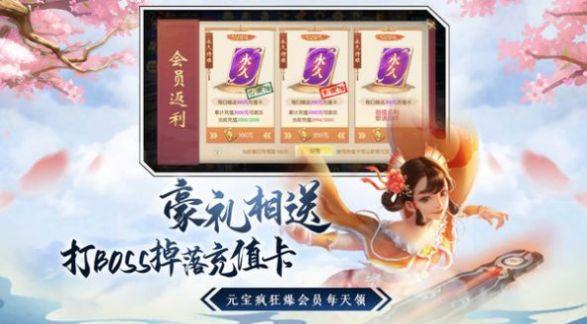 封神仙道轮回淄博app开发
