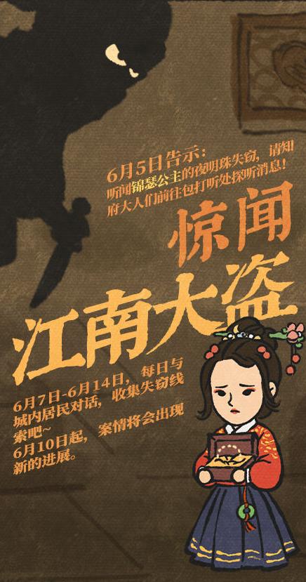 江南百景图江南大盗活动攻略及奖励介绍