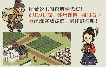 江南百景图苏州探险阊门回忆之物在哪
