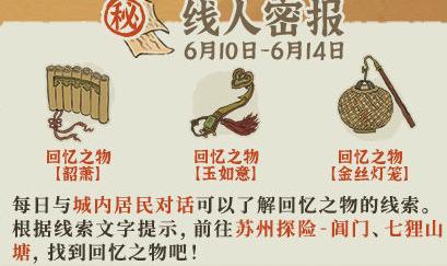 江南百景图苏州探险七狸山塘回忆之物在哪