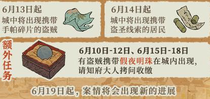 江南百景图藏有手帕碎片的盗贼在哪