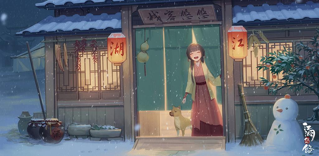 江湖悠悠雨水雪水获取方法分享