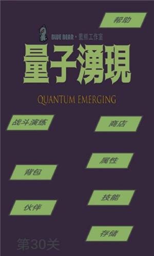 量子涌现4399