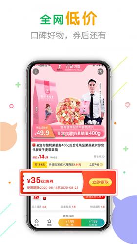 购物优选app快速开发