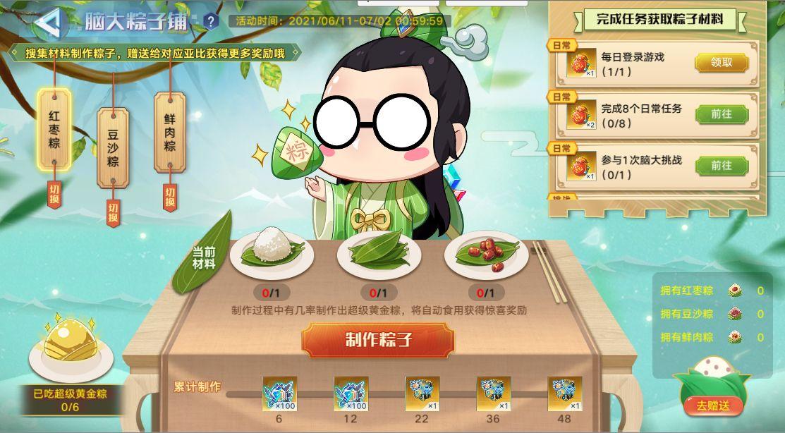 奥拉星手游脑大粽子铺超级黄金粽制作配方分享