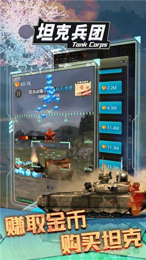 坦克兵团成都app开发公司