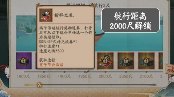 阴阳师端午节头像框怎么获得2021