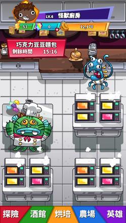 怪兽厨房中文版