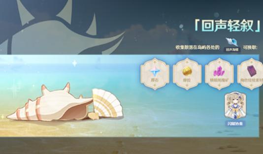 原神回声海螺收集位置一览