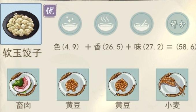 江湖悠悠软玉饺子食谱配方一览