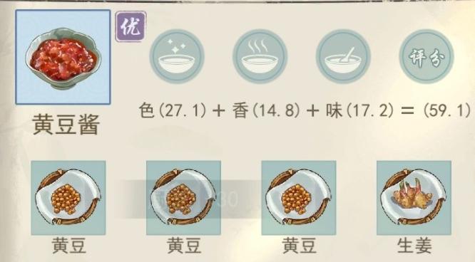 江湖悠悠黄豆酱做法配方一览