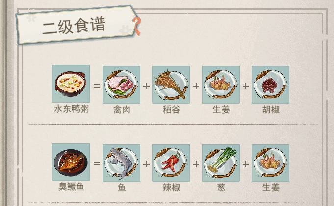 江湖悠悠香煎豆腐食谱配方一览