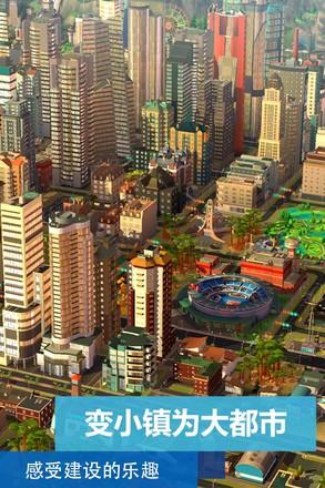 模拟城市我是市长离线版