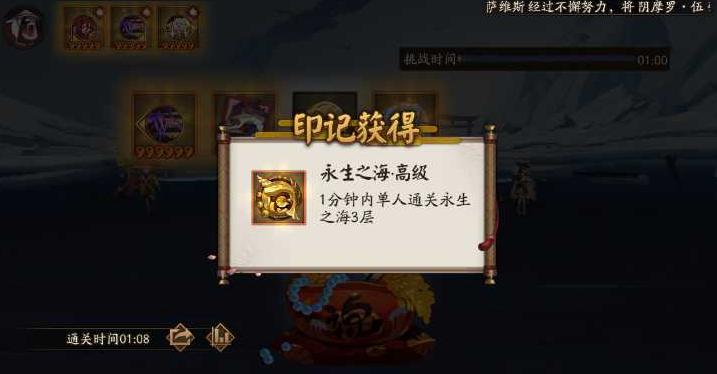 阴阳师永生之海第三层阵容打法分享