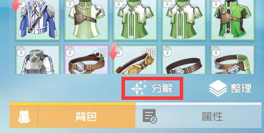 刀剑神域黑衣剑士王牌装备分解方法一览
