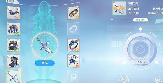 刀剑神域黑衣剑士王牌装备结晶镶嵌攻略