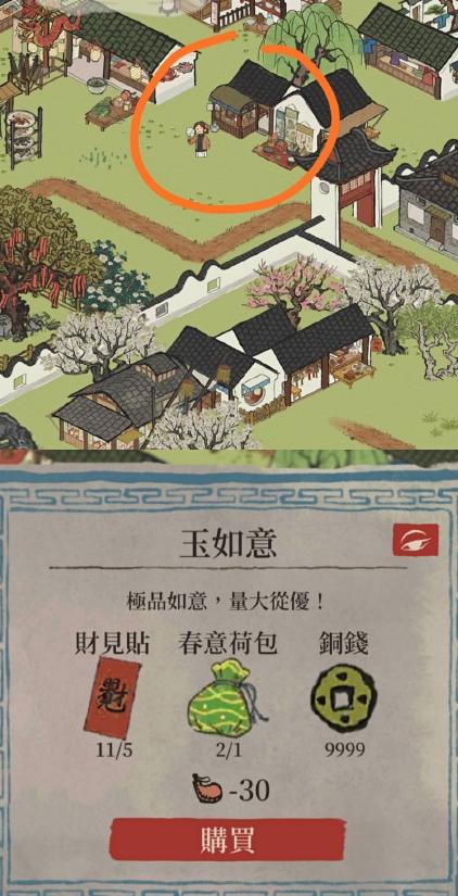 江南百景图阊门东南角位置攻略一览