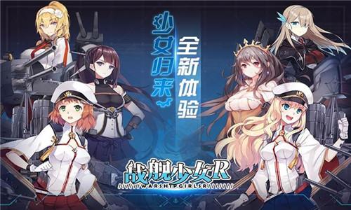战舰少女r5.3.1