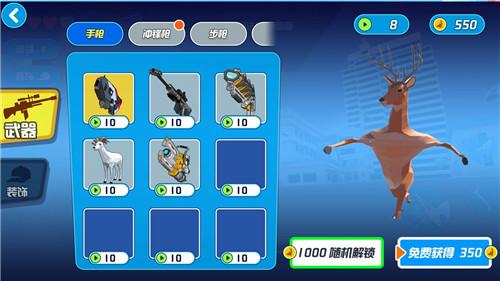 鹿模拟器2021