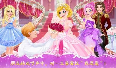 公主婚礼设计师app软件应用开发