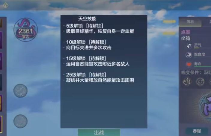 妄想山海点墨技能介绍
