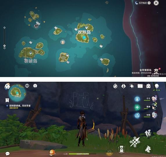 原神岛与海的彼端寻找其他壁画任务攻略