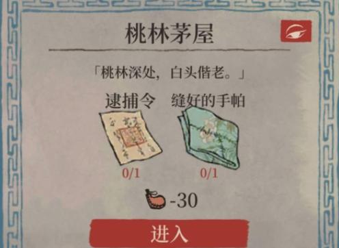 江南百景图逮捕令获取位置介绍