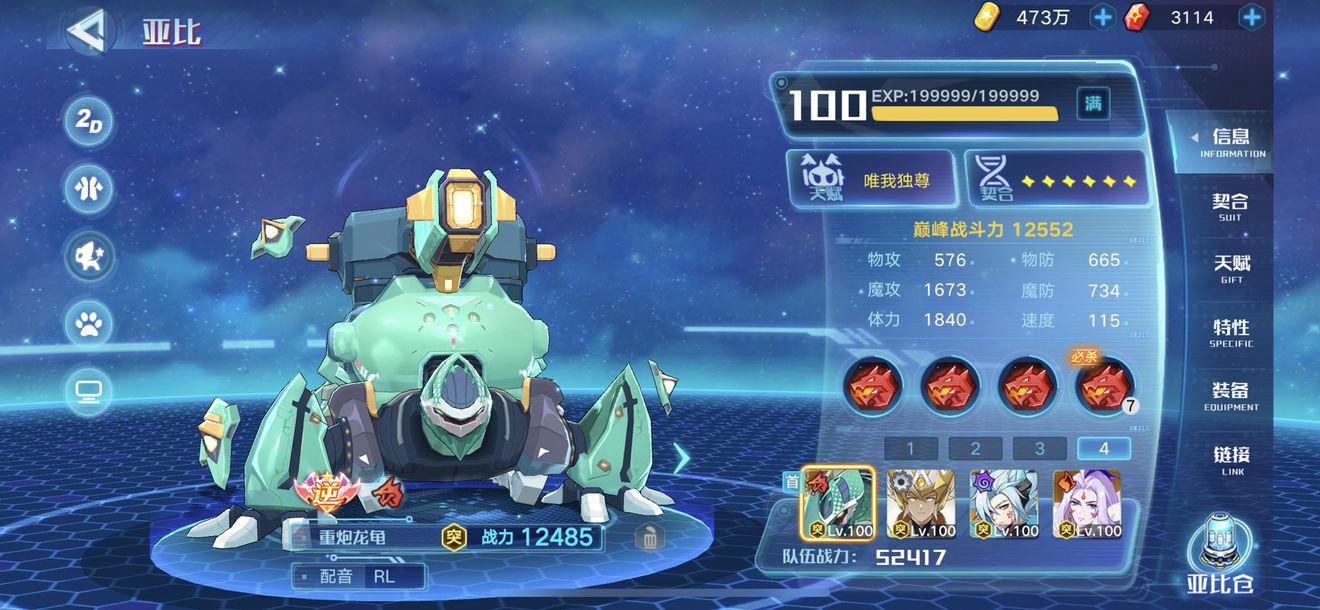 奥拉星手游重炮龙龟装备特性选择推荐