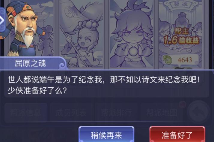 梦幻西游网页版2021端午节彩蛋答题答案大全