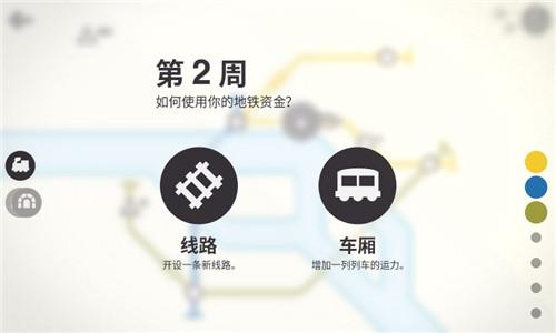 模拟地铁1.0.21