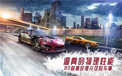 氮气街头赛车中文版app开发制作