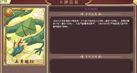 皇帝成长计划2五月端阳策卡属性效果介绍