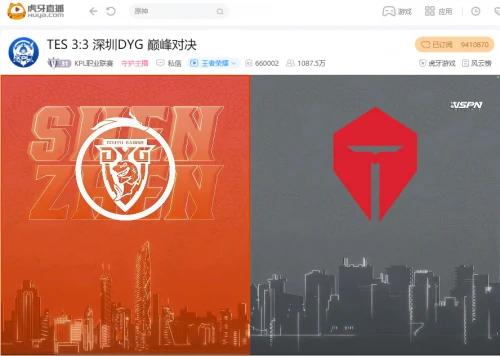 虎牙KPL:巅峰对决偷师梦奇得手,TES鏖战七局击败深圳DYG