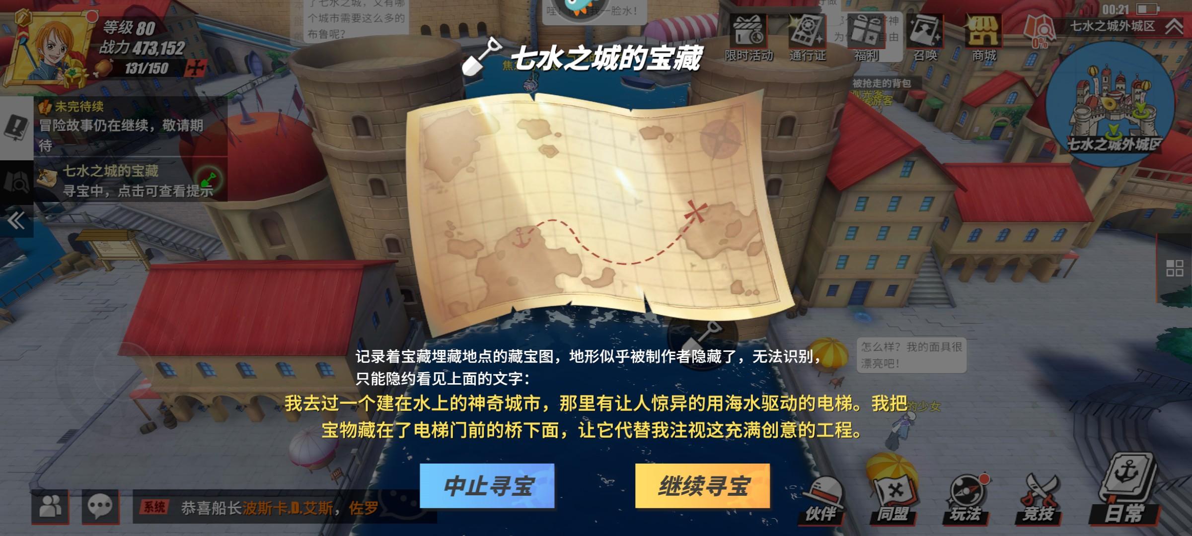 航海王热血航线我去过一个建在水上的神奇城市藏宝图位置介绍