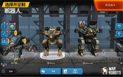 战争机器人国际服