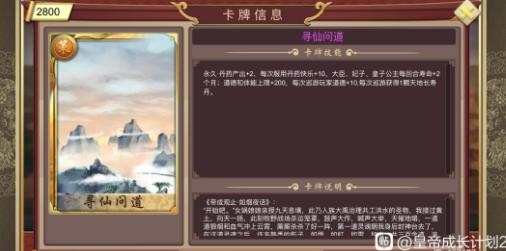 皇帝成长计划2最好的珍宝选择推荐